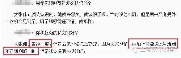 赵薇和大张伟谈过恋爱?知道真相的我吓了一跳