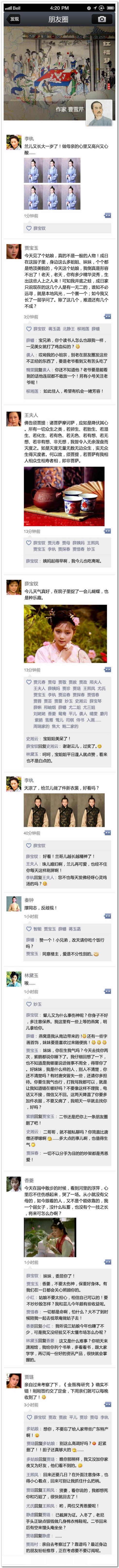 中国四大名著之假如红楼梦有微信朋友圈...
