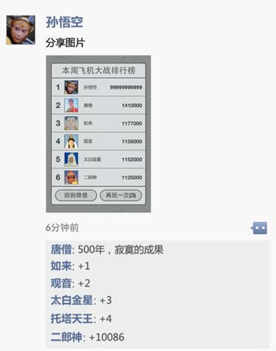 中国四大名著之假如西游记有微信朋友圈...