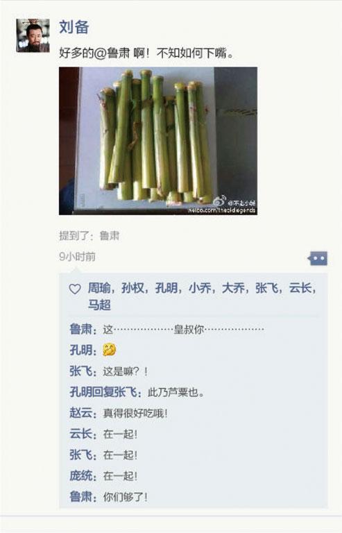 中国四大名著之假如三国演义有微信朋友圈...