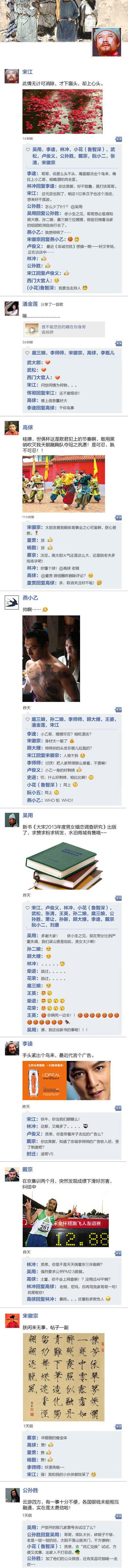 中国四大名著之假如水浒传有微信朋友圈...