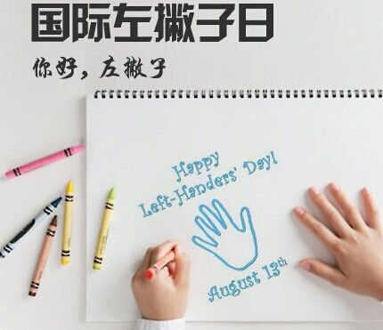 今日轻松一刻,也是国际左撇子节日