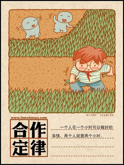 趣味人生定律25条(漫画版)