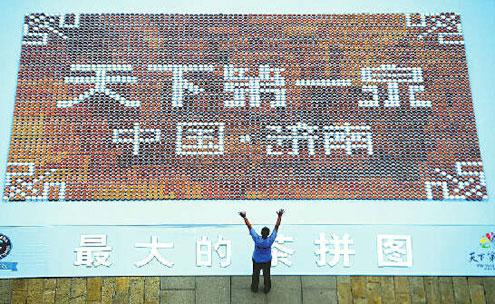 """济南拼出""""最大茶拼图"""" 破吉尼斯世界纪录"""