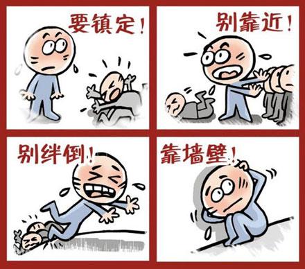 踩踏事故如何自救:不慎倒地时学会自我保护动作