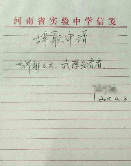 河南一中学老师辞职信网上引热议 被赞史上最有情怀的辞职信