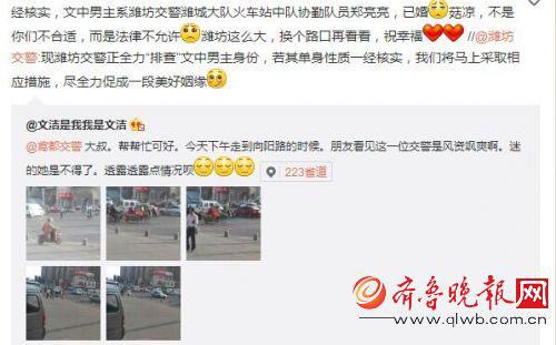 女子网上寻找心仪交警 官方微博:潍坊这么大,换个路口再看看