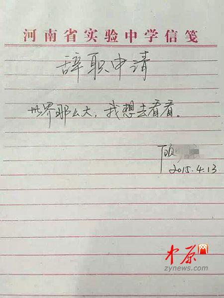 """""""世界那么大 我想去看看"""" 河南教师辞职看世界实因爱情"""