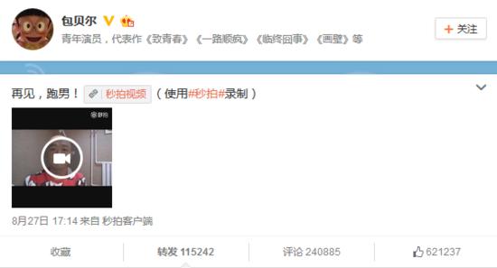 包贝尔微博含泪宣布退出《跑男3》 小鲜肉鹿晗被曝将接棒加盟