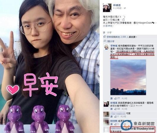 爷孙恋脸书消失两个月 女方林靖恩发文晒恩爱