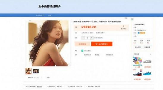 淘宝双十一光棍节:越南新娘大促销竟然只需9998元