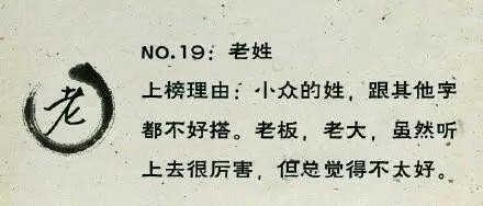 中国最令人崩溃的25个姓氏排名