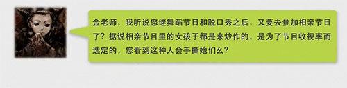 黄菡宣布退出《非诚勿扰》 金星将加入