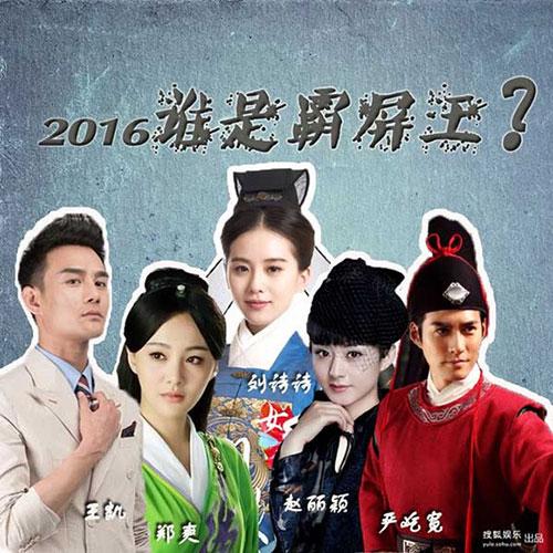 2016谁是霸屏王? 刘诗诗赵丽颖郑爽都败给了他