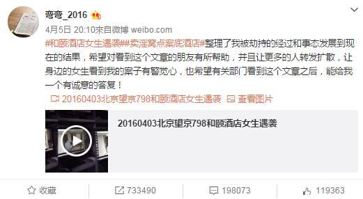 和颐酒店遇袭女子 北京警方猜疑暴力拉扯男子醉酒