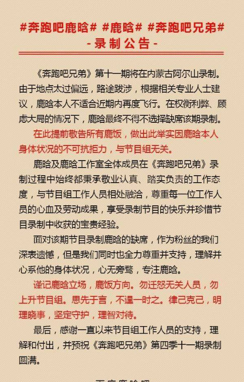 爆料!鹿晗缺席跑男录制,原因竟然是这个?邓超却为了给鹿晗找媳妇操碎了心!