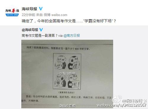 被彻底玩坏了的高考作文广东卷
