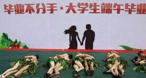 """奇葩毕业典礼:大学生情侣""""滚床单""""拍毕业照"""