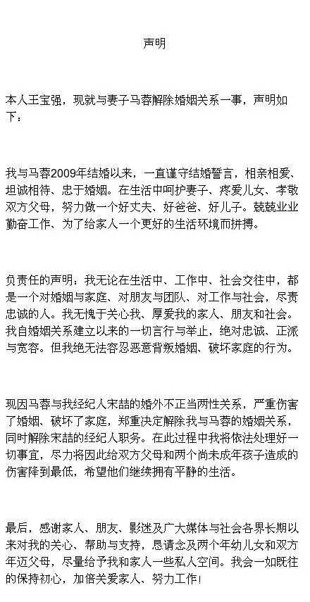 王宝强离婚!王宝强发布正式离婚声明原文