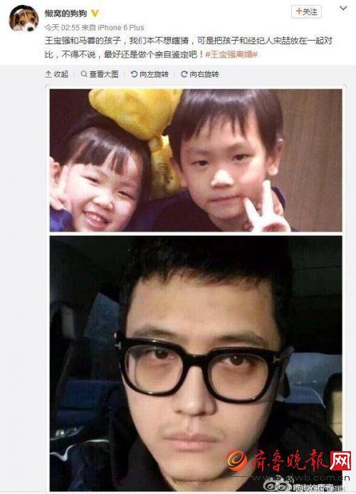 王宝强儿子亲子鉴定结果 看看儿女像不像宋喆