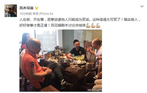 网曝张纪中樊馨蔓妻子出轨 干儿子肖齐微博发声