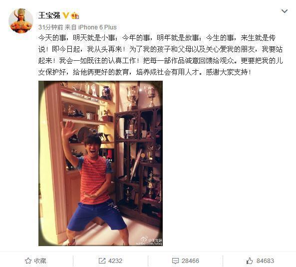 王宝强本人发声回应马蓉出轨:我要站起来