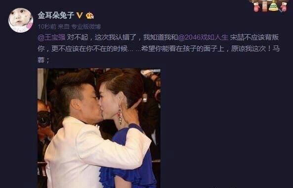 马蓉微博向王宝强认错道歉,是否真假?