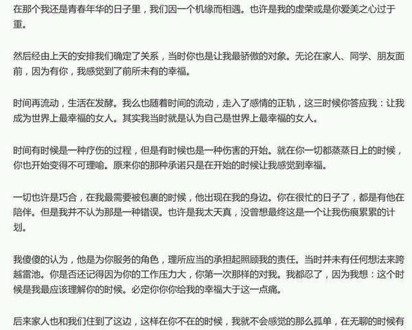 马蓉首次发长文回应出轨经过,网友瞬间炸开了