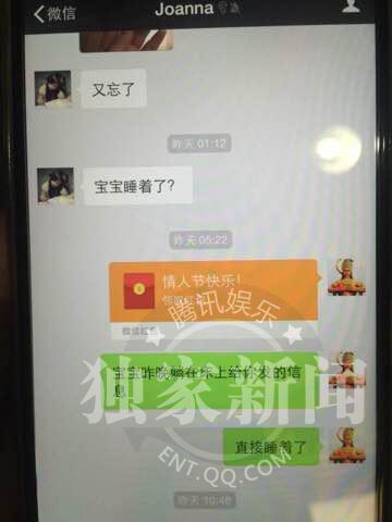 """王宝强与""""小三""""啪啪啪后聊天记录和王宝强情妇个人资料曝光"""