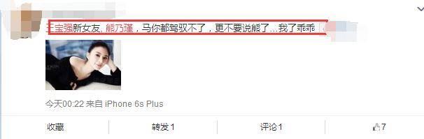 王宝强新女友熊乃瑾曝光 网友:马你都驾驭不了何况是熊了