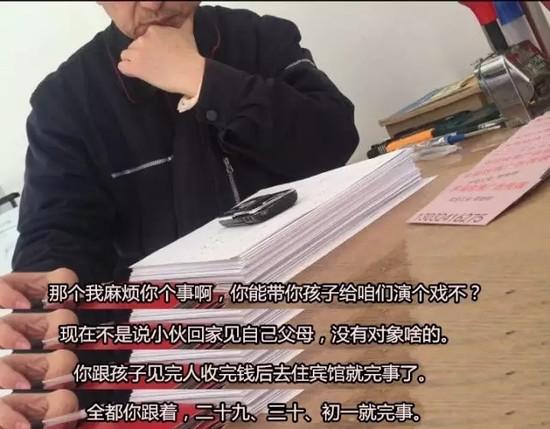 春节临近网上租女友生意火爆 两天一夜要价三千